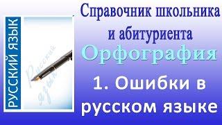Ошибки в русском языке. Орфография 1