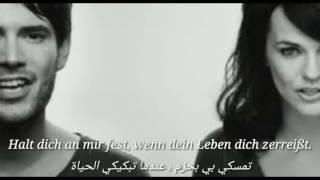 تمسكي بي بحزم أغنية ألمانية مترجمة للعربية ، halt dich an mir fest