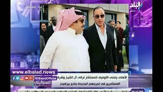 أحمد موسى: أقدر جهد تركي آل الشيخ وأدعوه لزيارة النادي الأهلي ..فيديو