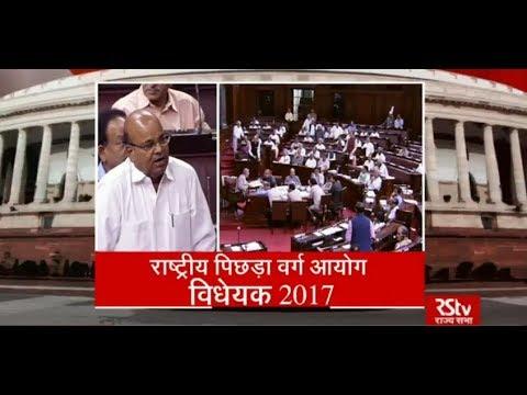Sansad Samvad - National Backward Classes Commission (repeal) Bill 2017 : Episode - 04