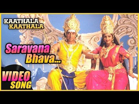 Saravana Bhava Video Song | Kadhala Kadhala Tamil Movie | Kamal Haasan | Prabhu Deva | Karthik Raja