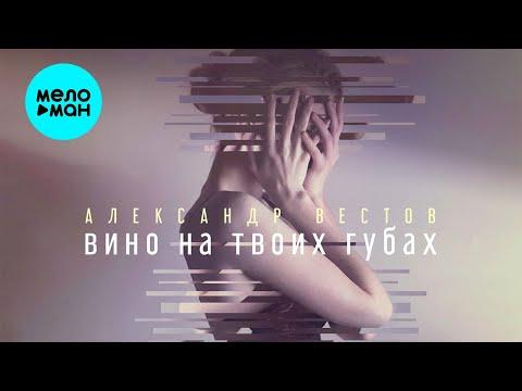 Александр Вестов - Вино на твоих губах