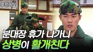 일개 상병이 부대 내 실세인 이유 (Feat. 호창군)…