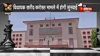 Rajasthan के सियासी संग्राम से जुड़ी 5 याचिकाओं पर हाईकोर्ट में आज अहम सुनवाई