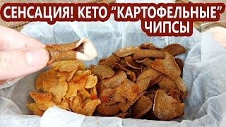 СЕНСАЦИЯ Кето картофельные чипсы рецепт без сыра Кето рецепты
