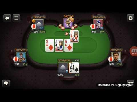 Играем в покер с друзьями