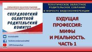 БУДУЩАЯ ПРОФЕССИЯ МИФЫ И РЕАЛЬНОСТЬ - 1.  ЗАПИСЬ 03 03 2020