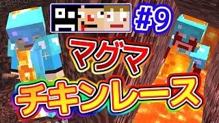 #9【マインクラフト】あくまで個人戦クラフト マグマチキンレース!