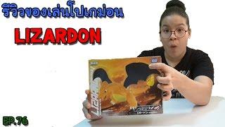 รีวิวของเล่นโปเกม่อน ลิซาด้อน | Lizardon | Charizard EP.76 | irin and cute toys channel