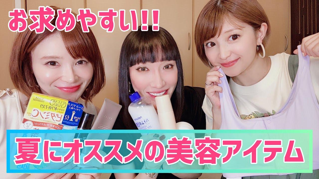 【爆買い】手島&ゆしんが紹介した夏の美容アイテムを矢口が即買い!!