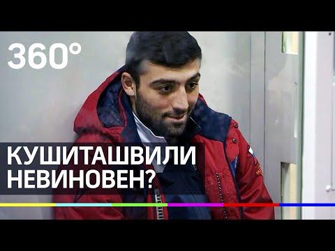 Боксёр Кушиташвили невиновен?