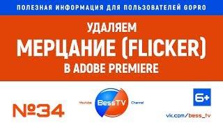 Убираем мерцание (flicker) на видео в Adobe Premiere. GoPro уроки, советы