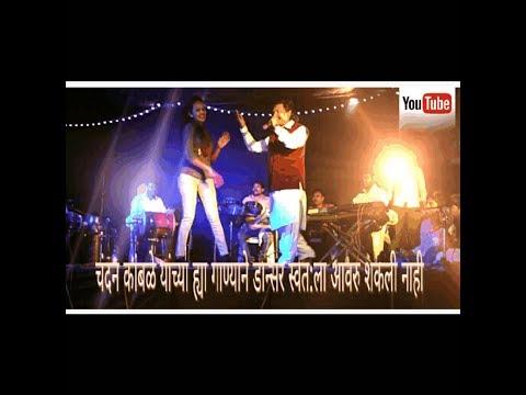 chandan kamble yanchya  ganyane dancer swatala aavaru shakali nahi singer chandan kamble