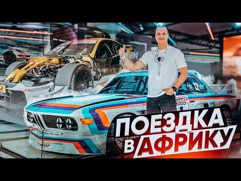 Прокатился на болиде BMW M4 DTM | Новый BMW M135 ! Поездка в Африку
