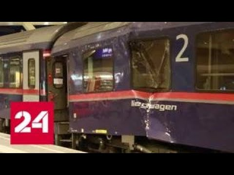 В Зальцбурге столкнулись два поезда, около 40 человек пострадали - Россия 24