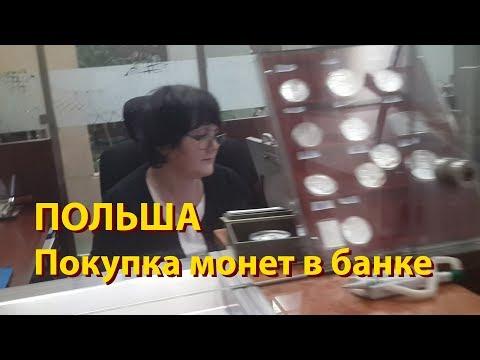 Покупка юбилейных монет в польском банке
