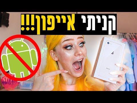 מנסה אייפון בפעם הראשונההה!!!!! (אנבוקסינג)