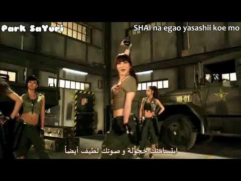 KARA - Mister (Japanese Ver) (Arabic Sub + Romanji)