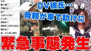 【緊急事態】とんでもないカップル登場…DV彼氏から逃げる為、親に助けてもらい車で脱走する女性…