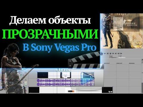 Как сделать объект прозрачным или полупрозрачным в Sony Vegas Pro