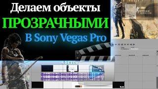 как сделать видео прозрачным в сони вегас 11