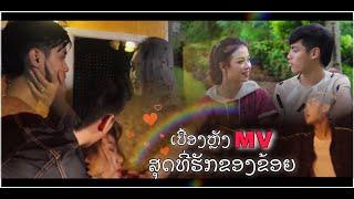 ເບື້ອງຫຼັງ MV ສຸດທີ່ຮັກຂອງຂ້ອຍ - เบื้องหลัง เอมวี สุดที่รักของข้อย - Hậu trường MV bài Honey của anh