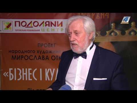 Бізнес і культура - проект народного художника України М.Отковича