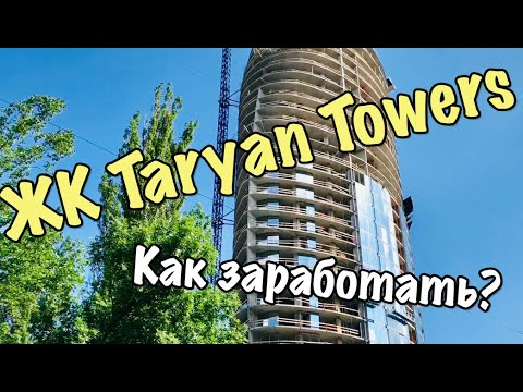 ЖК Taryan Towers. Как заработать на покупке квартиры.