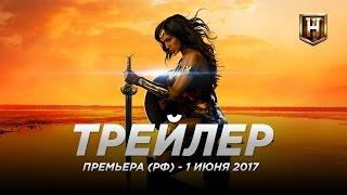 «Чудо-Женщина / Wonder Woman» 2017