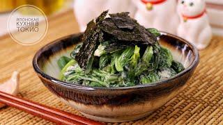 Закуска из шпината с майонезом и водорослями Нори [ японская кухня - рецепты ]