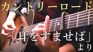 TAB譜(難易度) [日本] → https://www.kokomu.jp/profile/103/post [Overseas people] → https://www.mymusicsheet.com/Osamuraisan まったり聴いてくださいな ...