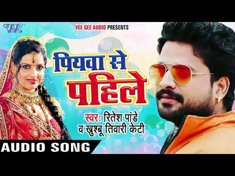 Ritesh Pandey का सबसे हिट गानापियवा से पहिलेPiyawa Se PahileSuperhit Bhojpuri Hit Song 2017