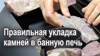 видео Камни для бани: как выбрать, виды и особенности