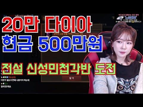 현금 500만원!! 20만 다이아!! 전설급 신성민첩각반 도전!!리니지M 박다솜 Park Da Som 天堂M