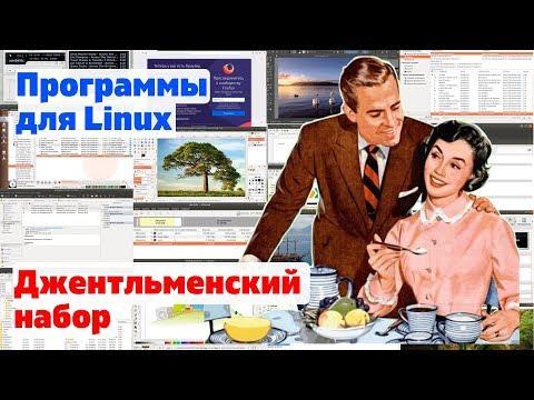 Программы для Linux. Джентльменский набор. 20 программ за 7 минут