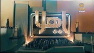 ياهلا بالعيد حلقة 26 يونيو 2017