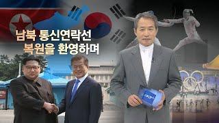 [CBS 뉴스] [CBS 논평]남북 통신연락선 복원을 …