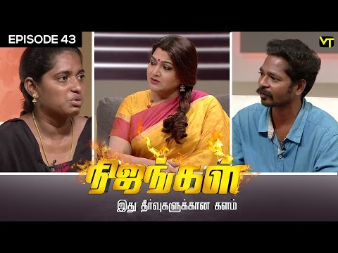 Nijangal with kushboo is a reality show to sort out untold issues. Here is the episode 43 of #Nijangal telecasted in Sun TV on 14/12/2016. We Listen to your vain and cry.. We Stand on your side to end the bug, We strengthen the goodness around you.   Lets stay united to hear the untold misery of mankind. Stay tuned for more at http://bit.ly/SubscribeVisionTime  Life is all about Vain and Victories.. Fortunes and unfortunes are the  pole factor of human mind. The depth of Pain life creates has no scale. Kushboo is here with us to talk and lime light the hopeless paradox issues  For more updates,  Subscribe us on:  https://www.youtube.com/user/VisionTimeThamizh  Like Us on:  https://www.facebook.com/visiontimeindia