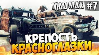 Безумный Макс (Mad Max) - Крепость Красноглазки! #7