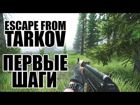 Как начать играть в Тарков. Гайд для новичков в Escape From Tarkov
