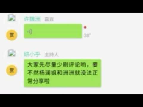 [THAI SUB] 160907 ZZ's chatroom talk with Yang Lan