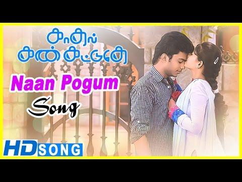 Kadhal Kan Kattudhe Movie Scenes | Naan Pogum Song | KG | Athulya | Pavan