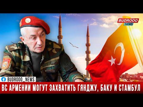 Артур Алексанян: Армянские войска могут захватить Гянджу, Баку и Стамбул