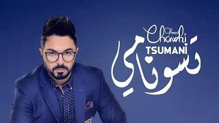 Ahmed Chawki Tsunami Song Cover By MrZain Qureshi.mp3