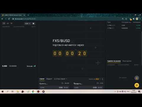Download First 10 minutes of FXS listing on binance   Первые 10 минут листинга криптовалюты FXS   FXS IEO