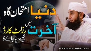 The world is a testing ground | Molana Tariq Jamil | Latest Emotional Bayan