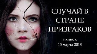Случай в стране призраков (Ghost Land) — русский трейлер фильма (Субтитры) 2018 TrailerOk