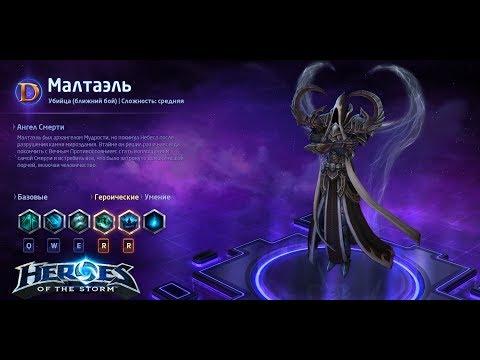 видео: heroes of the storm/Герои шторма. pro gaming. Малтаэль. dd билд.