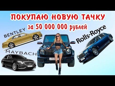 ШОПИНГ НА 50 000 000 РУБЛЕЙ. ВЫБИРАЮ НОВУЮ ТАЧКУ MERCEDES GELANDEWAGEN, BENTLEY, ROLLS ROYCE.
