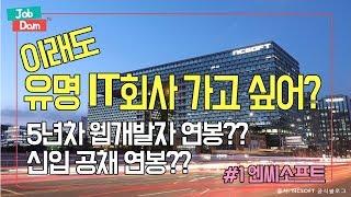 [JobdamTV] 유명 게임IT 회사 연봉이 궁금해?? #1 NCSOFT 1탄